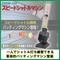 革命的なバッティングマシン登場  ☆スピードシャトルマシン  ◇FSSM−220  ◇ACアダプター...