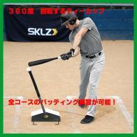 ・360ティーは正確なスイングとバッティングフォームを身につけるのに最適です。   ・360°回転す...