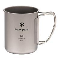 スノーピーク snowpeak MG-141 チタンシングルマグ 220/国内正規品/正規品取扱店