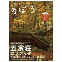 秋号(Vol.18)の特集は 「五家荘クラシック」王道&知られざるルート5本  かつては「秘境」と呼...