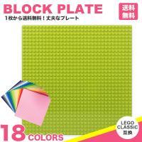 基礎板 1枚 ブロック プレート 32×32 ポッチ レゴ 互換性 LEGO 25.5×25.5cm クラシック おもちゃ キッズ 子ども