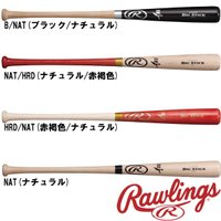 ローリングス 硬式木製バット「ビッグスティック」  メイプル材の中でも弾きの良い北米メイプルを使用し...