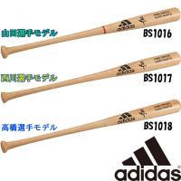2017年最新モデル!!  adidas契約選手と同型の硬式木製バット。 Ys#1:山田哲人選手モデ...