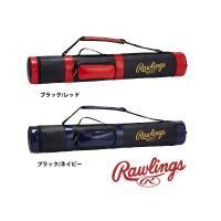 ローリングス 4本入れバットケース!  軟式バット4本収納 ソフトボールバット5本収納 ポケットスペ...