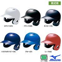 ●軟式ヘルメット(両耳用) ●メーカー名:ミズノ(MIZUNO) ●メーカー品番:1DJHR101 ...
