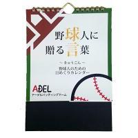 元プロ野球選手8名が在籍する、東日本最大級のアーデル野球塾が開発・作成した 野球の格言をまとめた日め...