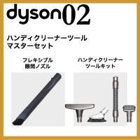 (5)フレキシブル隙間ノズル・・・伸ばして曲げられるツールで届きにくい隙間のお掃除に最適です。 (6...