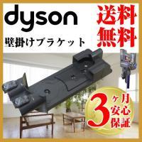 Dyson掃除機を壁に掛けて収納&充電ができる壁掛けブラケット!  取付可能機種:DC58,DC59...