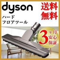 日本未発売のダイソン純正ツールで、タイルやフローリング等の固い床面に最適です。  適合機種: DC1...
