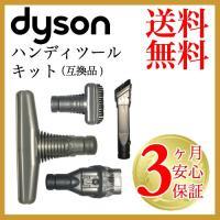 部屋や車のお掃除に適したダイソン互換、ハンディ&コードレスクリーナー用オプションノズル4点セット  ...