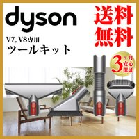 部屋や車のお掃除に適したダイソン純正、ハンディ&コードレスクリーナー用オプションノズル4点セット  ...
