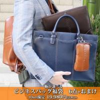 H2018 バッグが選べるビジネスバッグ福袋セット 【送料無料】|basicstyle
