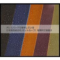 牛革カーフ(仔牛)の様に柔らかく、発色が良い日本製合成皮革(PU)ゼットカーフは中国製の一般的な素材...
