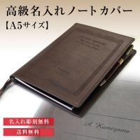 【名入れ彫刻無料】アピカ C.D. NOTEBOOK WEAR A5 ノートカバー 高級ノートカバー【送料無料】  バレンタイン