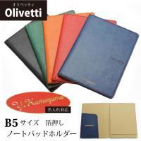 オリベッティ olivetti ノートパットホルダー B5 カバー 合成皮革 イタリア 2冊収納 ポケット付き  バレンタイン