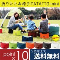 PATATTO mini 簡単組み立て 折りたたみ椅子 ハイキング キャンプ 椅子 運動会 行列 待ち インドア アウトドア 軽量 収納 いす 折り畳み 持ち運び パタット