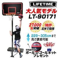 バスケットゴール ライフタイムLT-90171 バックボ ードを有効に使った練習可能 送料無料 ミニバスから公式サイズまで対応
