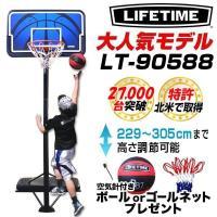 バスケットゴール ライフタイム LT-90268 バックボードを有効に使った練習可能 北米で特許取得のベースタンク設計 送料無料 ミニバスから公式サイズまで対応