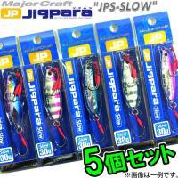 納期:1〜2日予定(土日祝除く) \\5個セットがお買い得!// 大人気のJIGPARA(ジグパラ)...