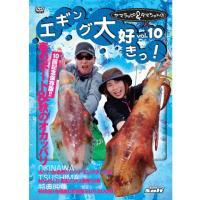 【ご予約商品】●【DVD】ヤマラッピ&タマちゃんのエギング大好き!Vol.10 【メール便配送可】 ※2017年2月上旬発売予定