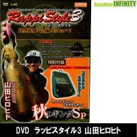 ●【DVD】ラッピスタイル3 (初回限定版) DVDボックス 山田ヒロヒト 【まとめ送料割】