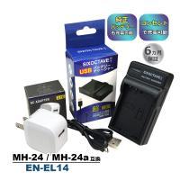 ●対応バッテリー:NIKONバッテリー:EN-EL14/EL14a<br> ●互換可能充...