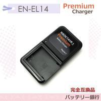 ●対応バッテリー NIKONバッテリー:EN-EL14/EN-EL14a 。<br>●保...