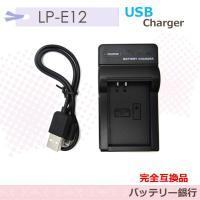 ●対応バッテリー: Canonバッテリー <br> ●LP-E12 互換可能充電器:CA...