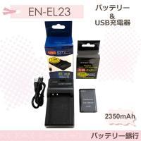 ●互換バッテリー:EN-EL23 電圧:3.8V ,容量:2350mAh ,質量:31g<br...