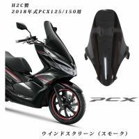 《送料無料》PCX125PCX150用 (2018年式) ウインドスクリーン スモーク(PCX  ウィンドシールド交換 バイク バイクパーツ HONDA H2C製 カスタム