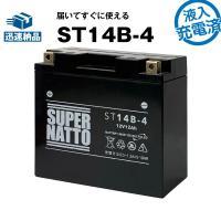 ■互換:YT14B-4、YT14B-BS、GT14B-4 などバイクバッテリー ■適合車種:BT11...