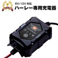 ■充電対応バッテリー:  6Vまたは12Vバイク ハーレー 用鉛バッテリー(密閉型・シールド型・開放...