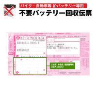 「ヤフーランキング受賞」 ■ご不要になったバッテリーを当店が無料で処分いたします。 ■個人でバッテリ...