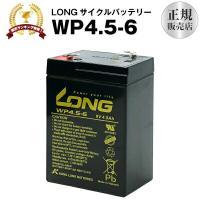 乗用玩具 WP4.5-6(産業用鉛蓄電池) 新品 LONG 長寿命・保証書付き 電動ポケバイなど対応 サイクルバッテリー