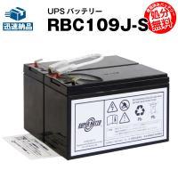 ■互換:RBC109J  ■適合機種:APC RS 1200(製品型番:BR1200LCD-JP) ...