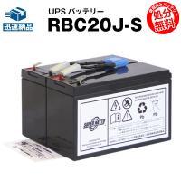 ■互換:RBC20J ■適合機種:Smart-UPS500 SU500J  ■外形寸法(mm)長さ:...