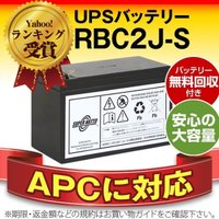 「ヤフーランキング受賞」 ■互換:RBC2J ■適合機種:APC CS 350(製品型番:BK350...