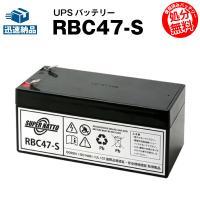 ■互換:RBC47 ■適合機種:Battery Backup 325(製品型番:BE325JP)  ...