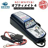バイク用バッテリー 数量限定 オプティメート4デュアル(OptiMATE-4DUAL)+予備車両ケーブルセット 12V 専用 全自動 充電器 オプティメイト4 在庫処分