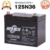 「ヤフーランキング受賞」 ■互換:SEB35, U1-36NE などサイクルバッテリー ■適合機種:...