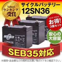 「ヤフーランキング受賞」 ■数量:3 ■互換:SEB35, U1-36NE などサイクルバッテリー ...