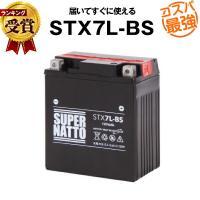 ■互換:YTX7L-BS、GTX7L-BS、FTX7L-BS、KTX7L-BS などバイクバッテリー...