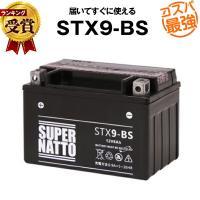 ■互換:YTX9-BS、YTR9-BS、GTX9-BS、FTX9-BS などバイクバッテリー ■適合...