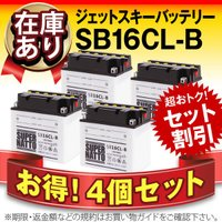 「ヤフーランキング受賞」 ■互換:YB16CL-B、FB16CL-B、OTX16CL-B などジェッ...