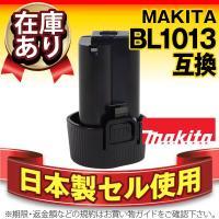 ■互換:BL1013 BL1014 など電動工具バッテリー ■適合機種:CL100DW、DF030D...