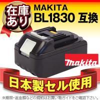 ■互換:BL1830 BL1840 など電動工具バッテリー ■適合機種:CL180FDRFW、TD1...