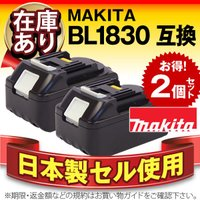 ◆お得なバッテリー2個セット◆ ■互換:BL1830 BL1840 など電動工具バッテリー ■適合機...