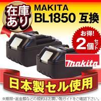 ◆お得なバッテリー2個セット◆ ■互換:BL1830 BL1840 BL1850 など電動工具バッテ...