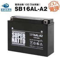 ■互換:YB16AL-A2、GM16A-3A、FB16AL-A2 などバイクバッテリー ■適合車種:...