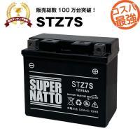 ■互換:YTZ7S、YTZ6、GTR4A-5、GT5-3、GT6B-3、FTZ7S、FTZ5L-BS...